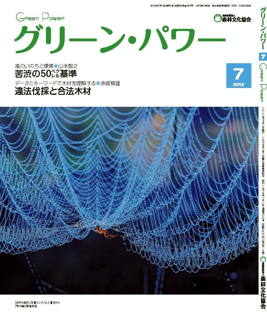 2012年7月20日黄历_月刊「グリーン・パワー」2012年7月号 - 森林文化協会